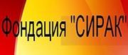 Фондация СИРАК