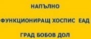 Хоспис Бобов Дол