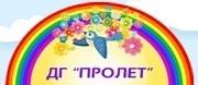 ДГ ПРОЛЕТ - Костинброд