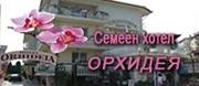 Семеен хотел Орхидея