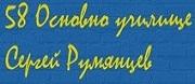 58 ОУ Сергей Румянцев