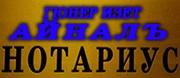 Юридически дейности   Гюнер Изет Айналъ - Гюнер Изет Айналъ, Гюнер Айналъ, Айналъ, Нотариус, Юридически дейности, нотариус в Шумен