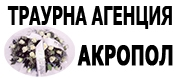 Траурна Агенция Акропол