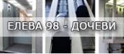 Елева 98 Дочеви