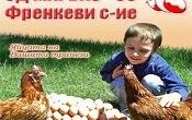 Промишленост и производство, производство на яйца и птици Марвас 90 Френкеви С-ИЕ
