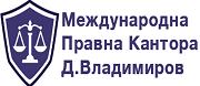 Международна адвокатска кантора Д.Владимиров и Партньори