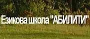 Езикова Школа Абилити