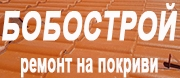 Ремонт на покриви Ремонт на покриви Стефан Стоименов - Ремонт на покриви Стефан Стоименов, БОБО-СТРОЙ, БОБО, Ремонт на покриви, Стефан Стоименов