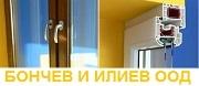 Бончев и Илиев