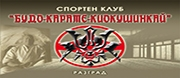 Спортен Клуб Будо-Карате-Киокушинкай