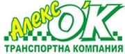 Алекс О`К ЕООД