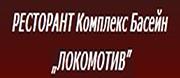 РЕСТОРАНТ Комплекс Басейн ЛОКОМОТИВ