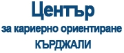 Център за кариерно ориентиране КЪРДЖАЛИ