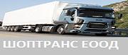 Транспортни услуги Шоптранс ЕООД - международен товарен транспорт, международен товарен транспорт Панагюрище, товарен транспорт, транспорт, ШОПТРАНС, ШОПТРАНС ЕООД, ШОПТРАНС Панагюрище