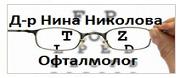 Д-р Нина Николова - Офталмолог
