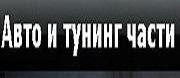 Ауто Питроник ЕООД
