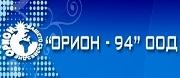 Орион - 94 ООД