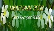 Топ Експрес 2000 ООД