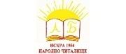 Народно читалище Искра - 1954