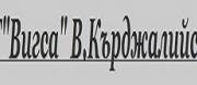 Вигса - Валентин Кърджалийски