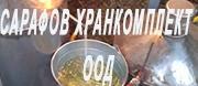 производство на дестилатори  Сарафов Хранкомплект ООД - Сарафов Хранкомплект ООД, производство на дестилатори , Сарафов , Хранкомплект, апарати за дестилация, дестилационни апарат, дестилационни инсталации