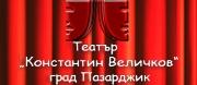 Театър Константин Величков