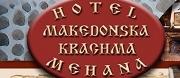 Хотел Македонска Кръчна