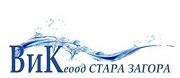 Водоснабдяване и Kанализация - Стара Загора