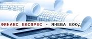 Счетоводство Финанс Експрес Янева - осчетоводяване на фирми по ддс, осчетоводяване, осчетоводяване на фирми, данъчни декларации, счетоводни консултации, Финанс Експрес Янева
