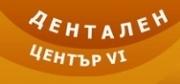 Дентален Център VI - София
