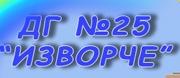 ДГ 25 Изворче - Банкя