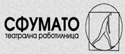 Театрална работилница СФУМАТО