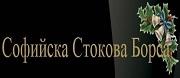 Софийска стокова борса АД