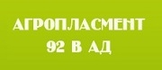 Агропласмент - 92 - В АД