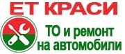 ET Краси - Красимир Радойнов