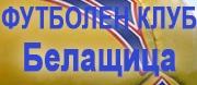 Сдружение Футболен Клуб Белащица