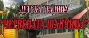 ДГ Червената Шапчица - Луковит