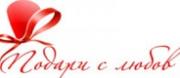 Подари с любов  - Колърпакс ООД