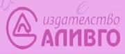 Издаване на книги и други непериодични издания Аливго ЕООД - Аливго, София, Издаване на книги, книги