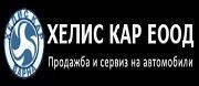 Хелис Кар ЕООД