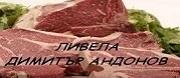 Производство на месо и месни продукти Ливела Димитър Андонов ЕТ - кланница, месо, месни продукти, колбаси, кебапчета, Ливела Димитър Андонов, Ливела Димитър Андонов ЕТ