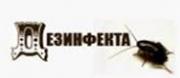 Дезинфекция и борба с вредители, Почистване Дезинфекта ЕООД - Дезинфекта ЕООД, дезинфекционни услуги, дезинфекционни препарати, вредни насекоми, гризачи, битови сгради, здравни заведения, хотели, ресторанти, предприятия, паркове, тревни площи