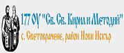 177 ОУ СВ. СВ. КИРИЛ И МЕТОДИЙ - с.Световрачене