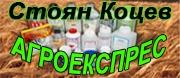 Агроекспрес-Стоян Коцев ЕТ