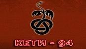 Кети - 94