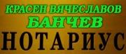 Красен Вячеславов Банчев