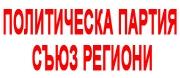 Политическа партия Политическа партия СЪЮЗ РЕГИОНИ - Политическа партия СЪЮЗ РЕГИОНИ, СЪЮЗ РЕГИОНИ, Пловдив