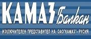 Камаз Балкан