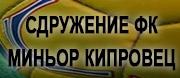 Сдружение Футболен Клуб Миньор Кипровец - Чипровци