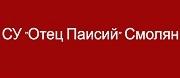 СУ Отец Паисий - Смолян